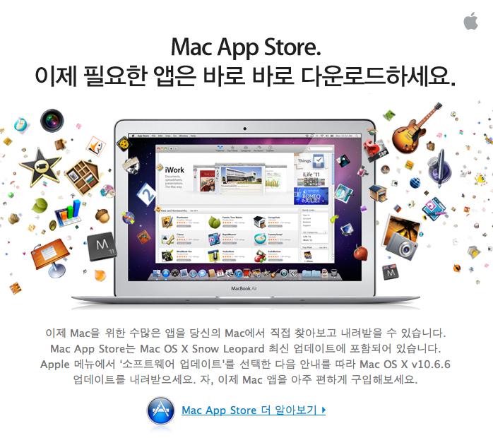 맥 앱스토어 오픈 공지