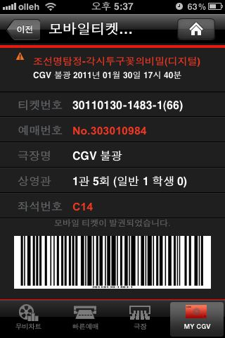 CGV 모바일 티켓