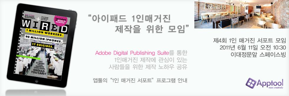 아이패드 1인매거진 제작을 위한 모임 @앱툴