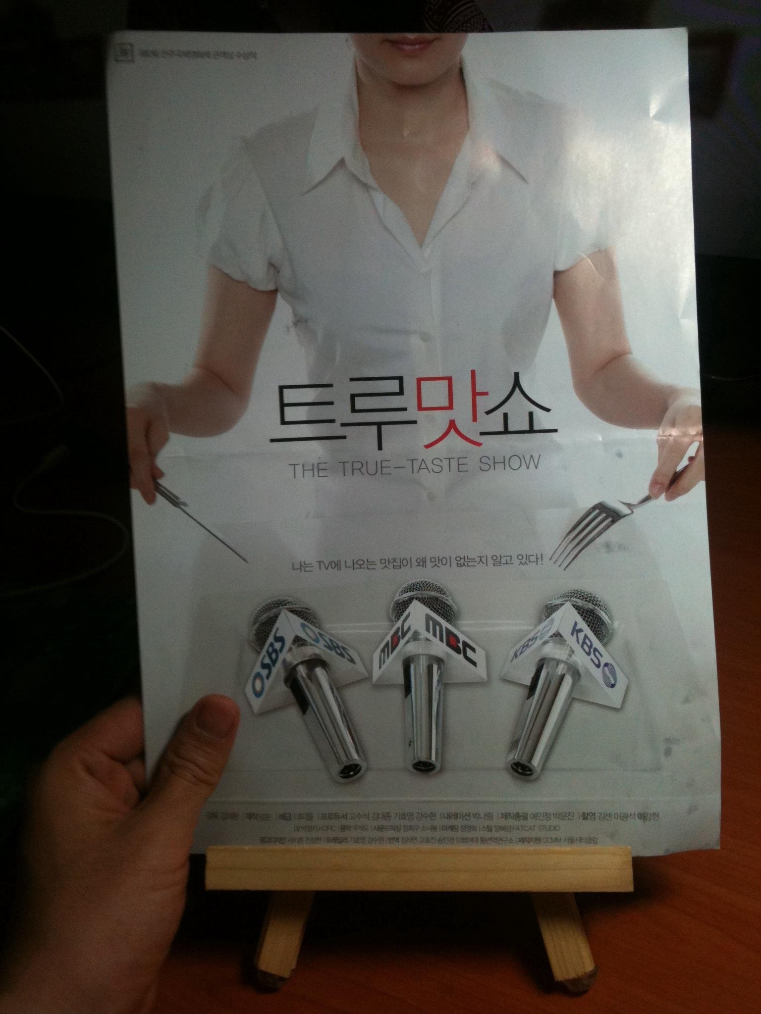 영화 '트루맛쇼' 소개 전단 @대학로CGV