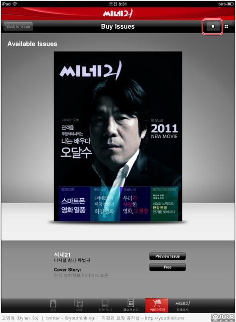 Cine21 iPad magazine