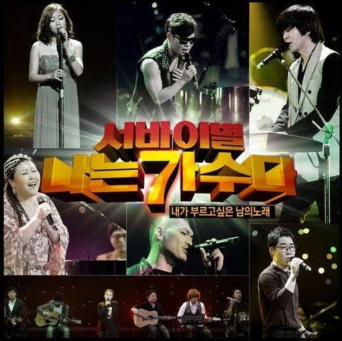 The screenshot of members and logo of MBC's 'I am a singer' @imbc.com