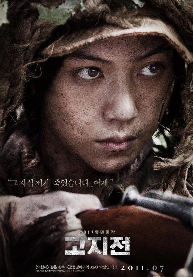영화 '고지전'의 김옥빈