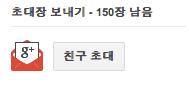 구글+ 초대