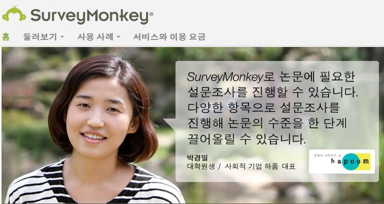 서베이몽키 홈페이지의 서비스 이용후기 @ko.surveymonkey.com