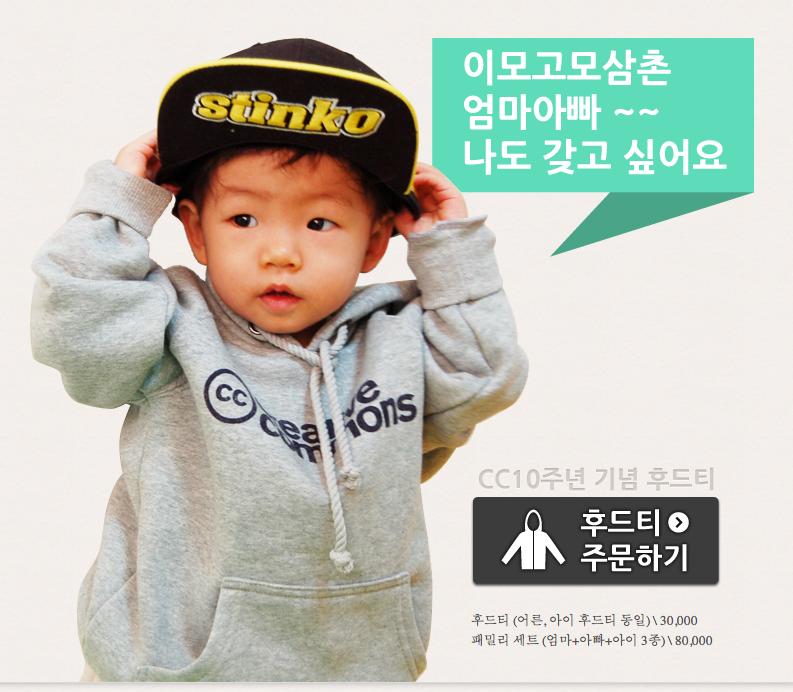 Beautiful CC T-shirt @CCKorea.org