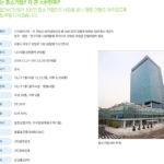 The DMC Tower at Sangam-dong @sbgc.kbiz.or.kr