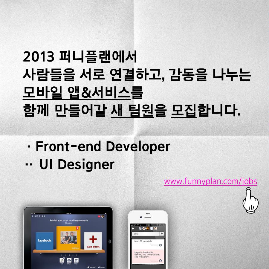 funnyplan_jobs_20140417