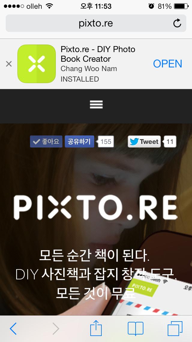 픽스토어의 스마트 앱 배너 (Smart App Banners)