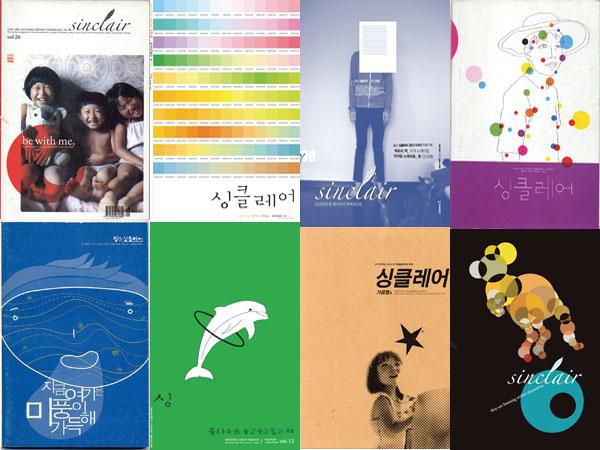 02_싱클레어_잡지