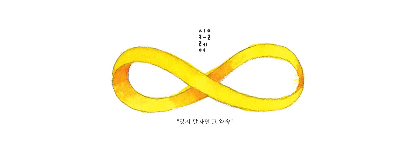 월간 싱클레어, 세월호 특별판 무료 공개