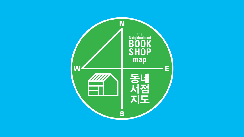 © Bookshopmap symbol logo designed Kiseob Lee