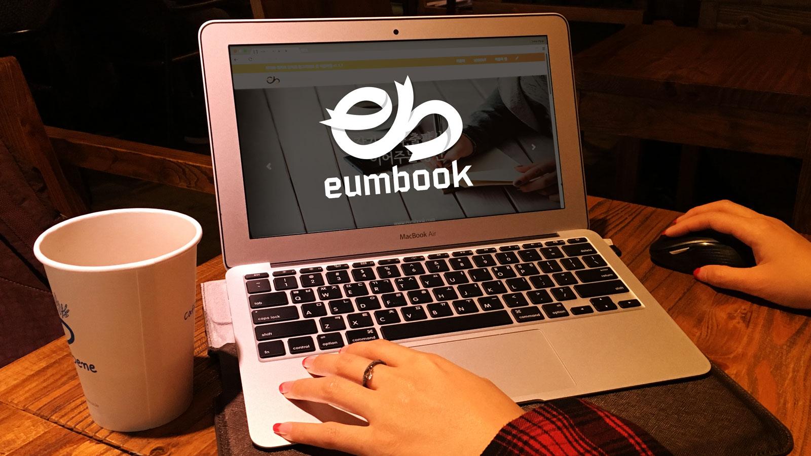 eumbook