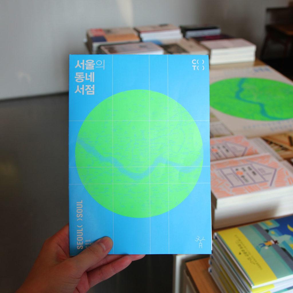 서울의 동네서점 소책자 PDF 무료 다운로드