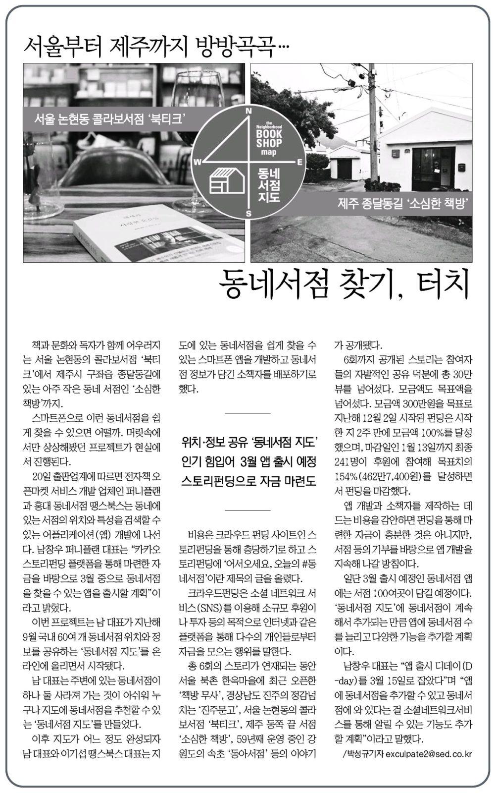 2016-01-20-서울부터 제주까지 방방곡곡… 동네서점 찾기, 터치-서울경제-기사