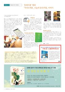 2016-06월호-동네서점지도프로젝트_Page_2
