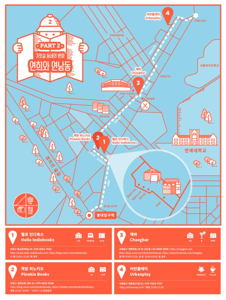 그림. 여행자의 동네서점 연희/연남동 지도