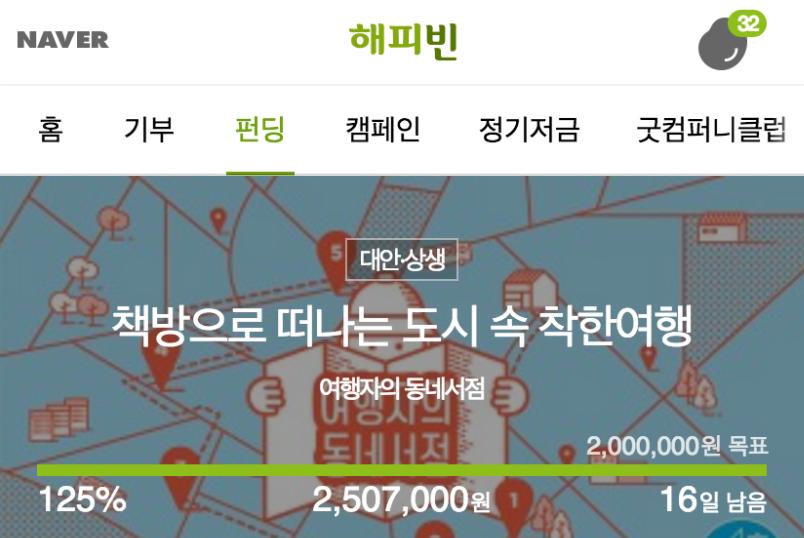 네이버포스트X해피빈-공감펀딩-mobile