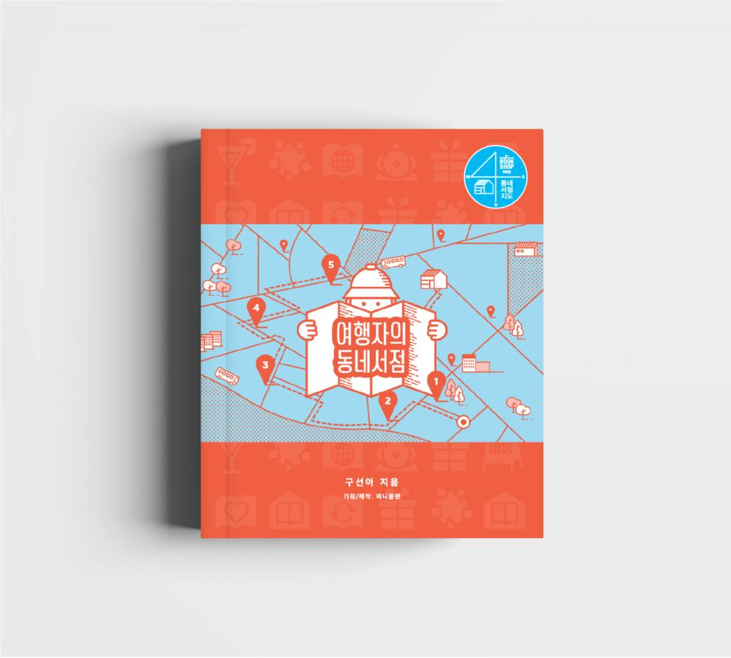 여행자의동네서점-bookcover
