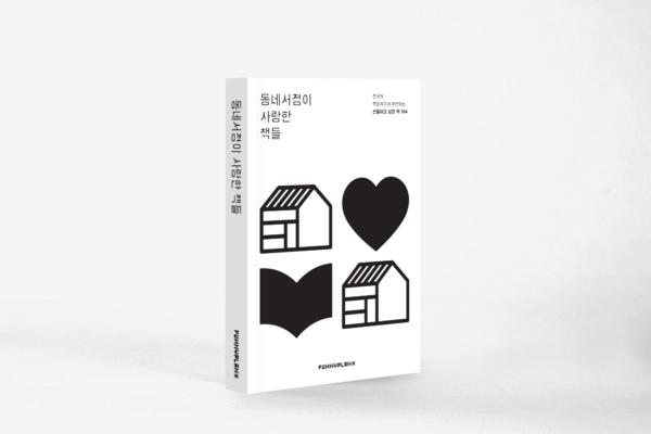 신간 | 동네서점이 사랑한 책들