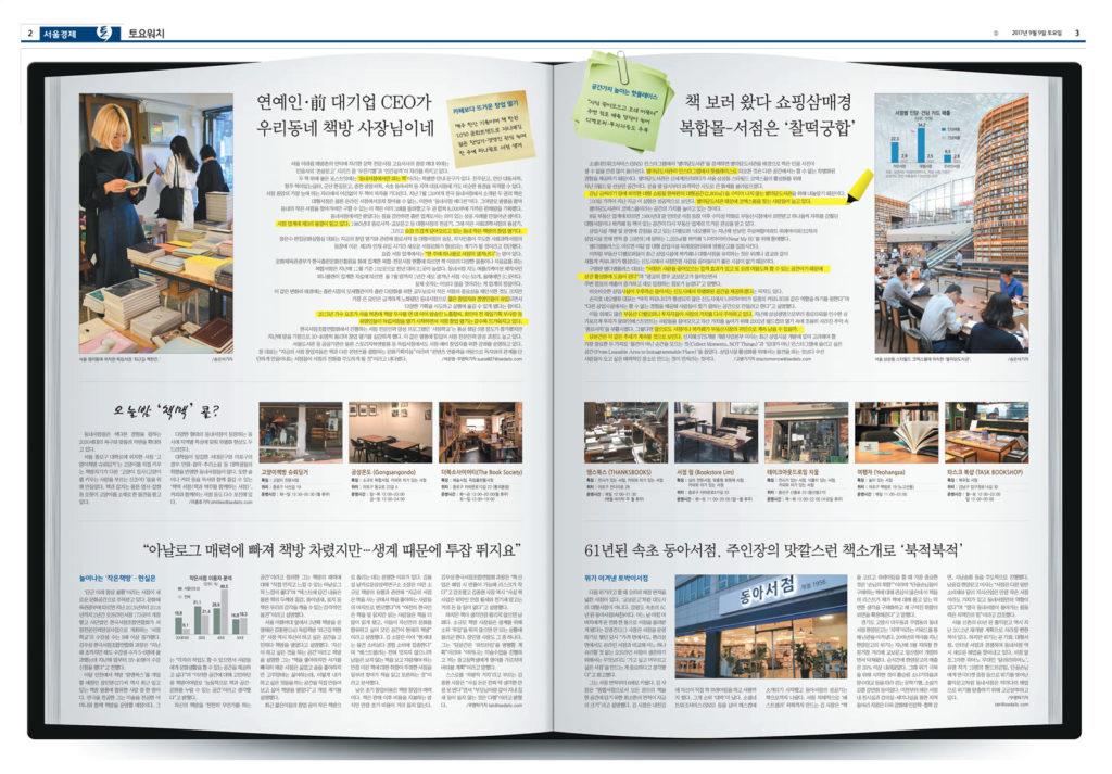서울경제신문 토요워치 2017년 9월 9일자 2-3면