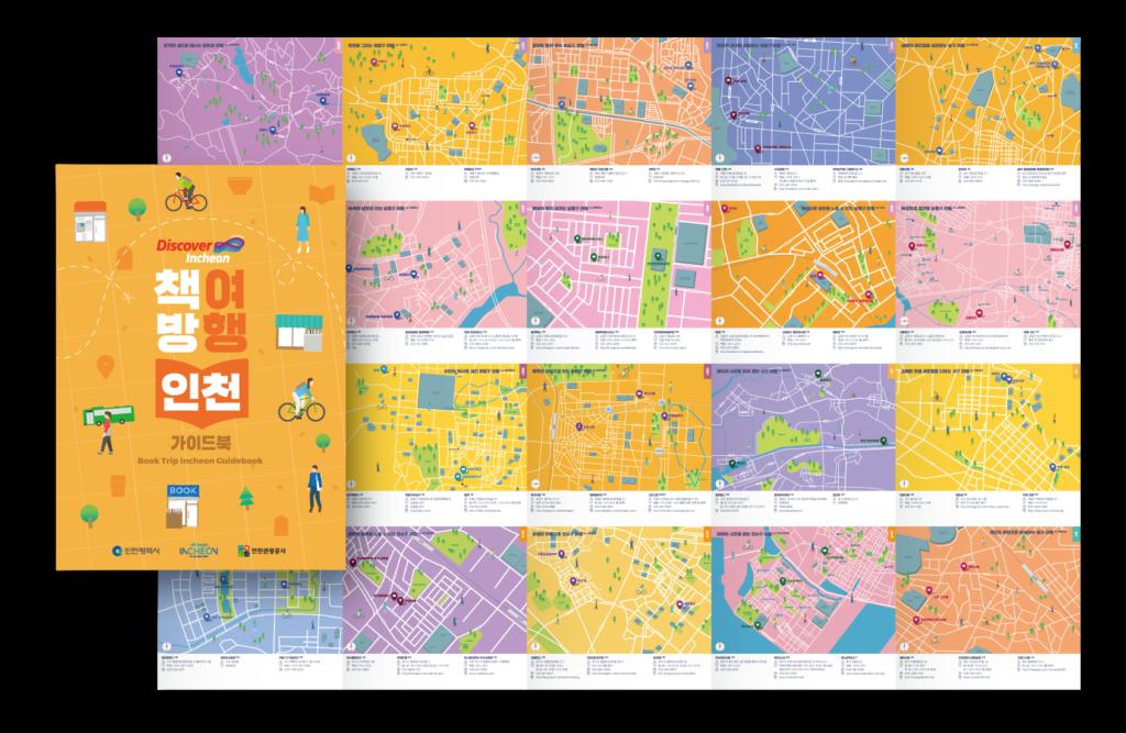 책방여행인천 지도 & 가이드북(전자책)