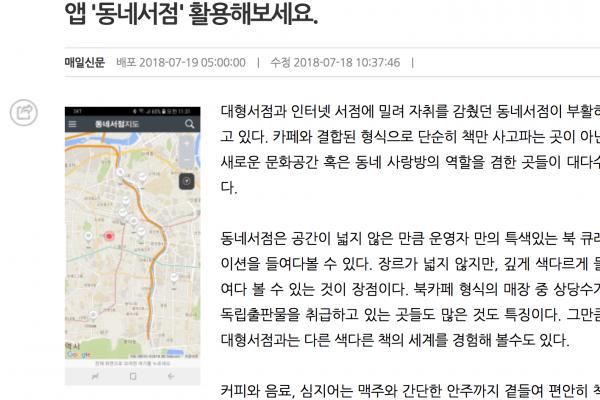 매일신문 | 앱 '동네서점' 활용해보세요.