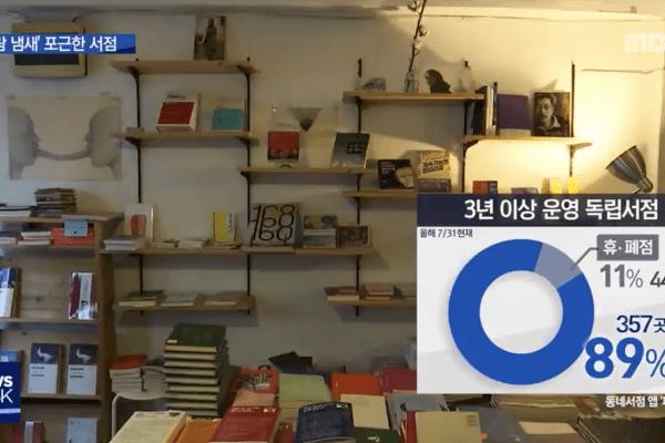 "MBC뉴스 | ""책 한 송이, 책 한 잔""…머물고 싶은 동네서점"