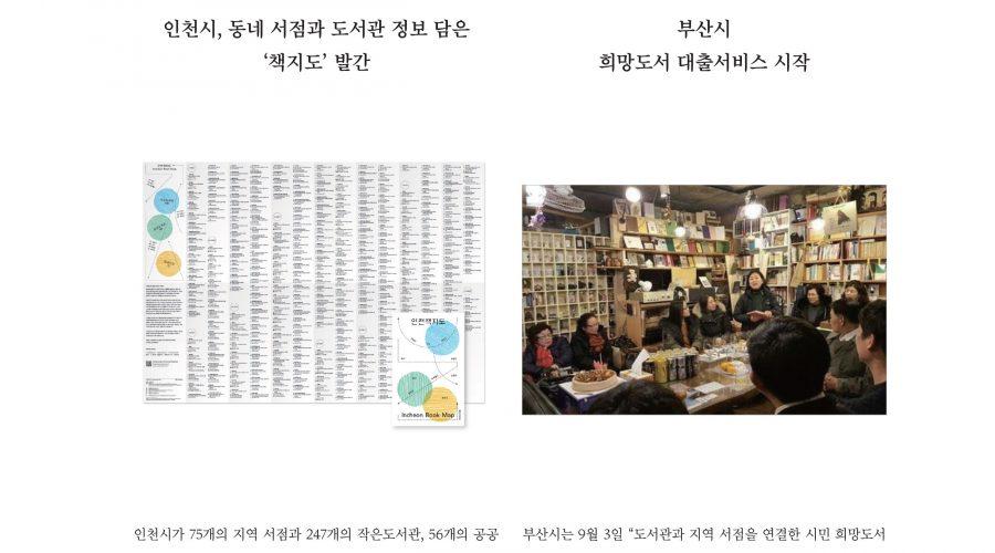 비블리아 | 인천시, 동네 서점과 도서관 정보 담은 '책지도' 발간
