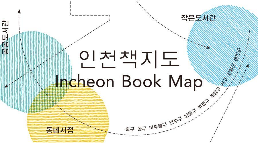 #인천책지도 Incheon Book Map