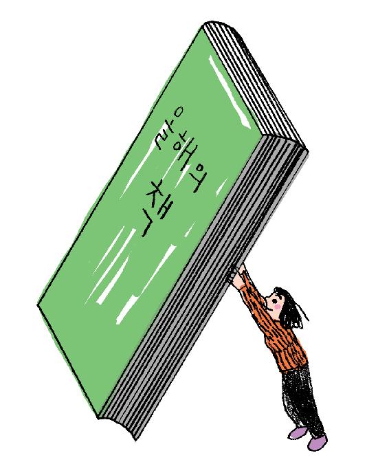 동네서점 올해의 책 커버이미지 ©시사IN 이우일 그림