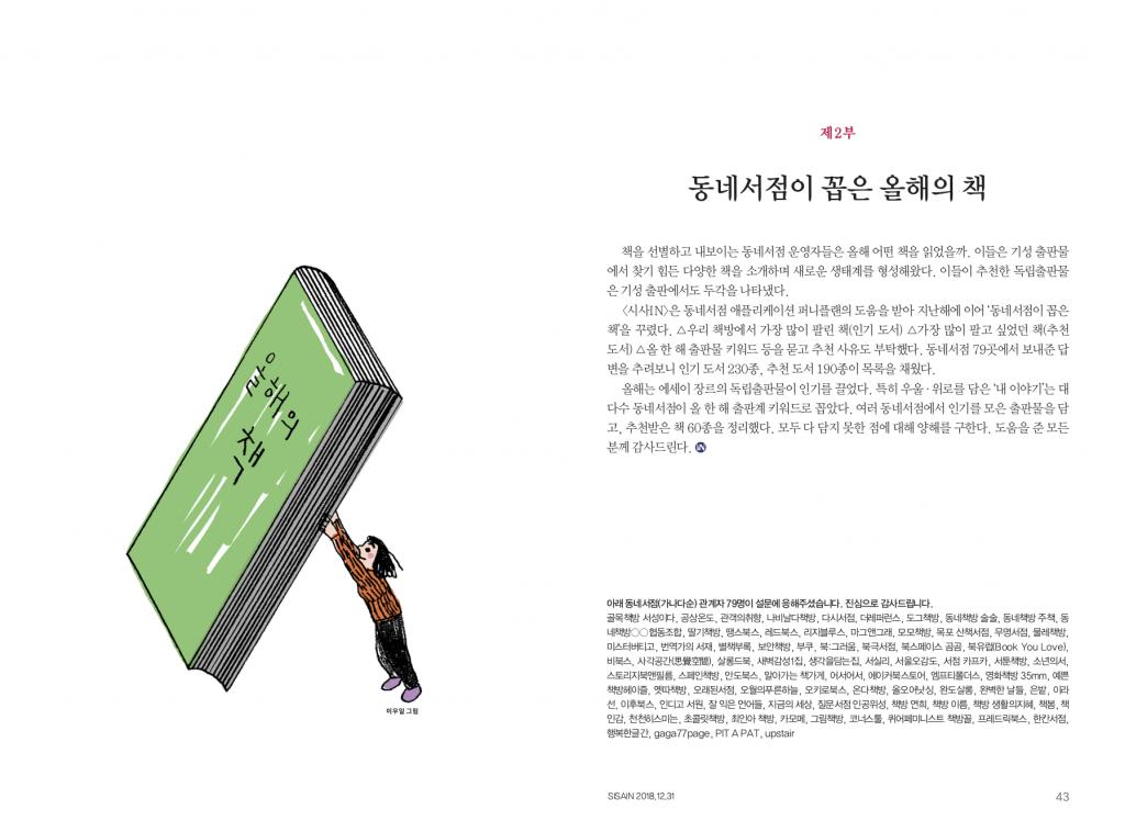 2018 동네서점 올해의 책 - '2018 행복한 책꽂이' 시사인 588호 특별부록 2부