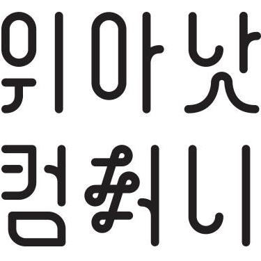 위아낫컴퍼니