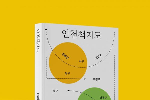 2019 인천책지도 가이드북 3d 커버이미지